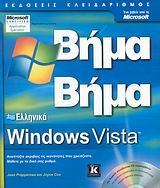 Ελληνικά Windows Vista Βήμα Βήμα