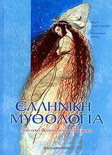 Ελληνική Μυθολογία [2]