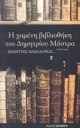 Η χαμένη βιβλιοθήκη του Δημητρίου Μόστρα