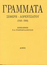 Γράμματα Σεφέρη - Λορεντζάτου (1948 - 1968)