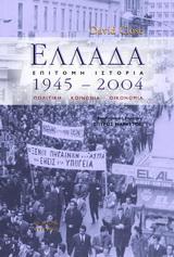 Ελλάδα 1945 - 2004
