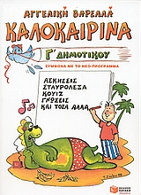 Καλοκαιρινά Γ΄ δημοτικού, Ασκήσεις, σταυρόλεξα, κουίζ, γνώσεις και τόσα άλλα..., Βαρελλά, Αγγελική, Εκδόσεις Πατάκη, 1988