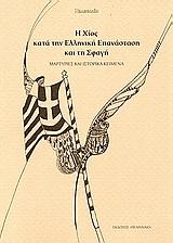 Η Χίος κατά την Ελληνική Επανάσταση και τη σφαγή, Μαρτυρίες και ιστορικά κείμενα, Συλλογικό έργο, Πελινναίο, 2005