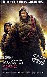 Ο δρόμος (Pulitzer 2007)