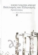 Πολιτισμός και ελληνισμός