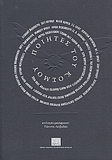 """Ποιητές του κόσμου, , Συλλογικό έργο, Ομάδα Νεανικής Πολυέκφρασης Αρκαδίας """"Έλευσις"""", 2007"""