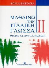 Μαθαίνω την ιταλική γλώσσα II
