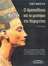 Ο αρχαιολόγος και το μυστήριο της Νεφερτίτης