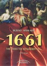 1661, την εποχή του Λουδοβίκου 14ου