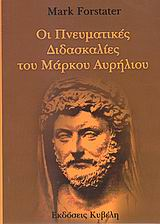 Οι πνευματικές διδασκαλίες του Μάρκου Αυρήλιου