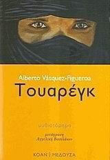 Τουαρέγκ