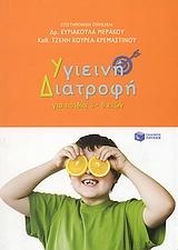Υγιεινή Διατροφή για παιδιά 4 - 8 ετών