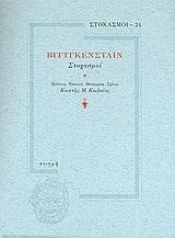 Βιττγκενστάιν