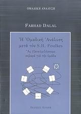 Η ομαδική ανάλυση μετά τον S. H. Foulkes