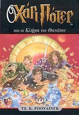 Harry Potter #7: Ο Χάρι Πότερ και οι Κλήροι του Θανάτου