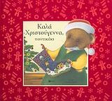 Καλά Χριστούγεννα, ποντικάκι