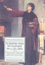 Το ποιητικό τοπίο του ελληνικού 19ου και 20ού αιώνα [3]