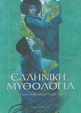 Ελληνική Μυθολογία [3]