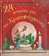 24 ιστορίες για τα Χριστούγεννα