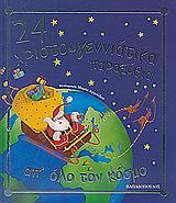 24 Χριστουγεννιάτικα παραμύθια απ  όλο τον κόσμο