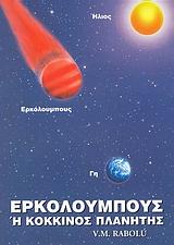 Ερκόλουμπους ή Κόκκινος Πλανήτης