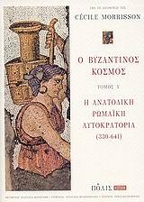 Ο Βυζαντινός Κόσμος #1