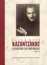 Καζαντζάκης: Η πολιτική του πνεύματος (ΙΙ)