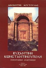 Βυζαντινή Κωνσταντινούπολη