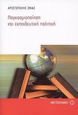 Παγκοσμιοποίηση και εκπαιδευτική πολιτική