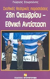 28η Οκτωβρίου, Εθνική Αντίσταση