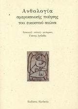 Ανθολογία Αμερικανικής Ποίησης του Εικοστού Αιώνα