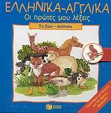 Ελληνικά - αγγλικά, οι πρώτες μου λέξεις