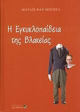 Η εγκυκλοπαίδεια της βλακείας