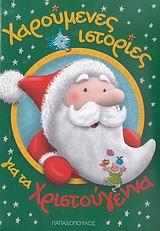 Χαρούμενες ιστορίες για τα Χριστούγεννα