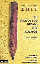 Το ωραιότερο βιβλίο του κόσμου και άλλες ιστορίες