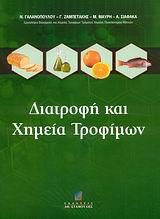 Διατροφή και χημεία τροφίμων