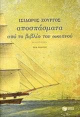 Αποσπάσματα από το βιβλίο του ωκεανού