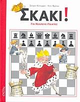 Σκάκι! για νεαρούς παίκτες
