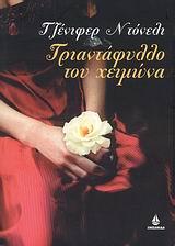 Τριαντάφυλλο του Χειμώνα #2