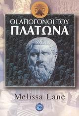 Οι απόγονοι του Πλάτωνα