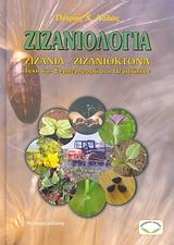 Ζιζανιολογία