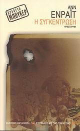 Η συγκέντρωση (Man Booker 2007)