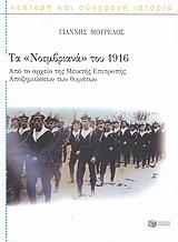 Τα Νοεμβριανά του 1916