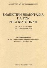 Ενδεικτική βιβλιογραφία για τον Ρήγα Βελεστινλή