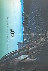 Αρης Λυχναράς: 140°