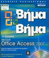 Ελληνική Microsoft Office Access 2007