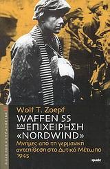 Waffen SS και επιχείρηση