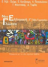 Νεοελληνική γλώσσα Γ τάξη Γυμνασίου
