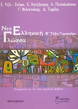 Νεοελληνική γλώσσα Β τάξη Γυμνασίου