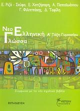 Νεοελληνική γλώσσα Α τάξη Γυμνασίου